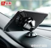 車載手機支架磁吸導航吸盤式磁鐵車內車上支撐汽車用品粘貼放固定 奇妙商鋪