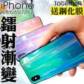 ToGetheR+【ATG195】iPhone X XS Max XR 8 7 6S Plus 鐳射漸變TPU軟邊鋼化玻璃手機殼(六款)