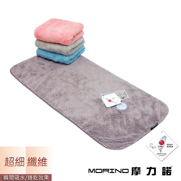 【MORINO摩力諾】抗菌防臭超細纖維簡約毛巾 擦髮巾
