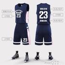 籃球服套裝定制球衣男女學生比賽隊服訓練運動背心成人兒童籃球服 (pinkQ 時尚女裝)