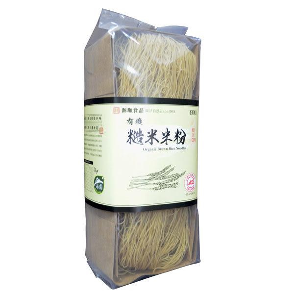 源順.有機糙米米粉(200g/包,共10包)﹍愛食網