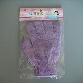 2入沐浴手套(紫色)