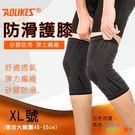 攝彩@Aolikes 防滑護膝 XL號 1組2入 彈力運動護膝 奧力克斯 關節保護 健身羽球路跑慢跑