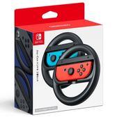 【軟體世界】Nintendo Switch NS Joy-Con用方向盤 一組2入