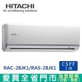 HITACHI日立4-5坪RAC-28JK1/RAS-28JK1頂級系列變頻冷專分離式冷氣_含配送到府+標準安裝【愛買】