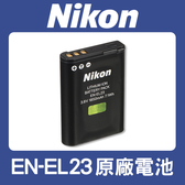 【完整盒裝】全新 EN-EL23 原廠電池 NIKON ENEL23 P900 B700 P610 P600