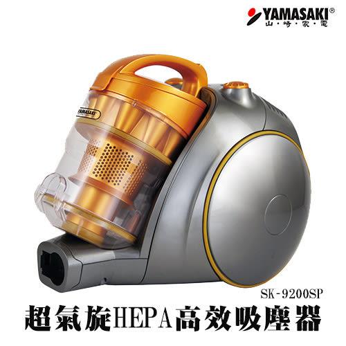 (贈專用配件組)山崎超氣旋HEPA高效吸塵器 SK-9200SP