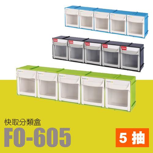 樹德 掀開式快取零件分類盒 FO-605 (收納箱/零件櫃/零件收納)