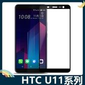 HTC U11+ Plus 全屏弧面滿版鋼化膜 3D曲面玻璃貼 高清原色 防刮耐磨 防爆抗汙 保護膜 螢幕保護貼