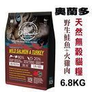 ◆MIX米克斯◆奧藍多  天然無穀貓鮮糧 野生鮭魚+火雞肉 6.8kg全貓用