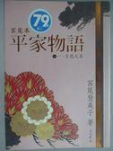【書寶二手書T1/翻譯小說_JOW】宮尾本平家物語(一)_宮尾登美子