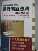 【書寶 書T3 /進修考試_HNH 】2016 國考實務法律現行考銓法典含公務員法8 e_ 郭如意