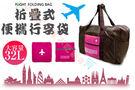 折疊式便攜行李袋 旅行袋 輕便可折 防水...
