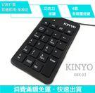 商檢局認證【KINYO】KBX-03 筆電專用數字鍵盤 USB隨插即用 數字鍵盤巧克力按鍵4個多媒體鍵高效率
