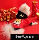 新年喜慶小狗狗衣服秋冬裝泰迪比熊博美小型幼犬冬季加厚寵物衛衣【快速出貨】