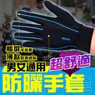 夏季男女通用防曬手套 騎行防曬手套 薄款防滑透氣手套 觸屏全指手套 戶外運動手套 【H00954】