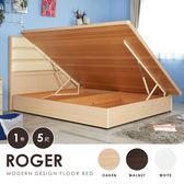 收納 掀床架 安全設計 免費組裝 ROGER羅杰5尺雙人六分側掀床/三色 / H&D東稻家居