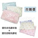【1+1 合購價】嬰兒床乳膠床墊 + 嬰兒舒眠乳膠枕
