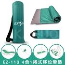 【天群】4合1捲式移位滑墊 EZ-110...