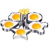 不銹鋼煎蛋器模具愛心創意早餐煎雞蛋模具模型廚房用品荷包蛋diyYYS    易家樂