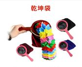 乾坤袋 空袋變出花糖果 舞台兒童表演 演出禮物魔術道具