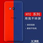 HTC U11手機殼U11 保護套u11plus液態硅膠套htc u12軟殼 防摔plus全包男款女 3C優購