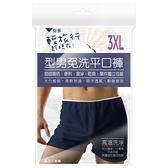 輕旅行型男免洗平口褲 3XL 3's