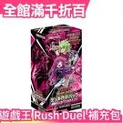 日本 預購4月 日紙 遊戲王 SEVENS Rush Duel 補充包 卡組改造包 躍動永生 KP05【小福部屋】