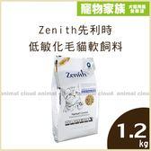 寵物家族-Zenith先利時 低敏化毛貓軟飼料1.2kg