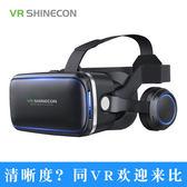 千幻魔鏡6代vr眼鏡一體機ar虛擬實境4d頭戴式手機專用3d眼睛7代rv·享家生活館