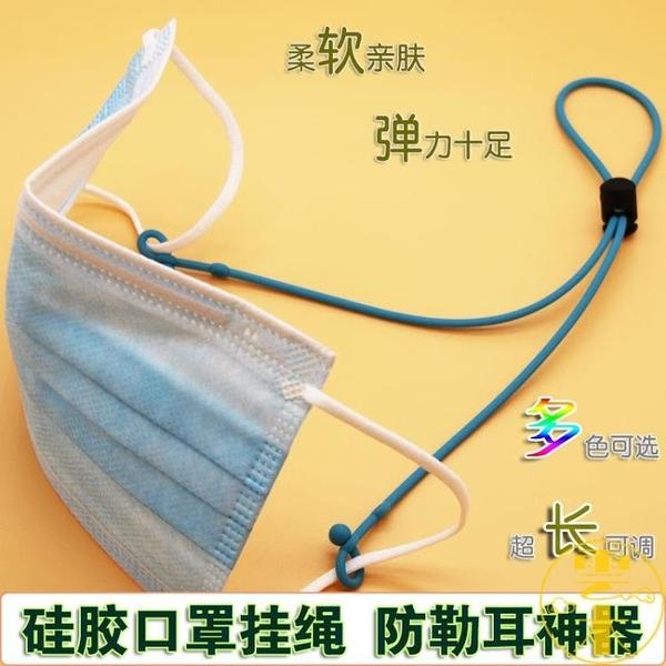 3條裝 戴口罩硅膠掛繩耳掛防勒保護耳朵不痛兒童可調節卡扣帶【雲木雜貨】