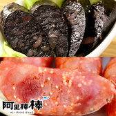 阿里棒棒.原味飛魚卵香腸+墨魚香腸(300g/包,各一包)﹍愛食網