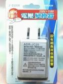 J-GUAN 出國用電壓變換器 220V轉110V ADR-JC20【69246402】出國旅遊 變壓器《八八八e網購【八八八】e網購