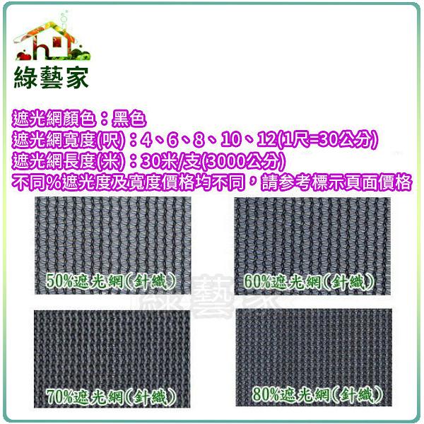 【綠藝家】60%針織遮光網(百吉網)--12尺*30米