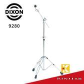 【金聲樂器】DIXON 9280 銅鈸直斜架 另有9270/9290