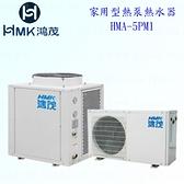 【PK廚浴生活館】 高雄 HMK鴻茂 HMA-5PM1 3000L 家用型 熱泵 熱水器 實體店面