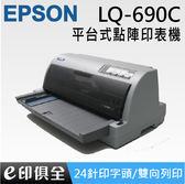 EPSON LQ-690C 平台式點矩陣印表機