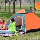 帳篷闊動戶外簡易遮陽帳篷野營免搭建2秒速開可折疊2人防雨防曬 LH6977【123休閒館】