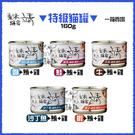 靖貓罐[特級貓罐,5種口味,160g](一箱24入)