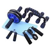 健腹輪套裝跳繩握力器俯臥撐支架健身腹肌輪套裝居家運動健身器材 幸福第一站