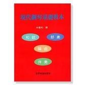 小叮噹的店- B65 鋼琴教本 .現代鋼琴基礎教本