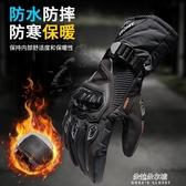 冬季摩托車手套防水保暖四季騎行機車騎士防摔越野加厚 朵拉朵YC
