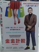 影音專賣店-O04-030-正版DVD*電影【金金計較】-蘿倫絲安妮*佛瑞德卡瓦那