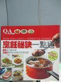 【書寶二手書T6/餐飲_QGH】烹飪祕訣一點通_周萍