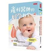 產科醫師的好孕教室(讓媽媽安心.寶寶健康的懷孕計畫書)