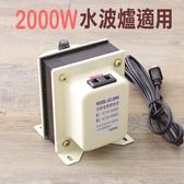 降壓器 110V轉100V 2000W 日本電器家電 水波爐 烤箱專用變壓器《SV5471》快樂生活網