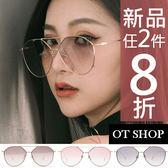 OT SHOP太陽眼鏡‧歐美復古金屬圓大框中性加高鼻墊墨鏡‧反光淺茶/淺粉色/淺灰色‧現貨‧U68