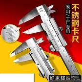 游標卡尺高精度不銹鋼油表標數顯卡尺0-150/200/300/500/600mm1米