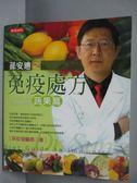【書寶二手書T1/醫療_ZER】孫安迪之免疫處方-蔬果篇_孫安迪