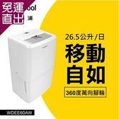 Whirlpool惠而浦 26.5L節能除濕機WH-WDEE60AW【免運直出】